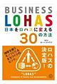 「日本をロハスにする30の方法ーBUSINESSLOHAS」