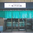 古川山荘ショールーム
